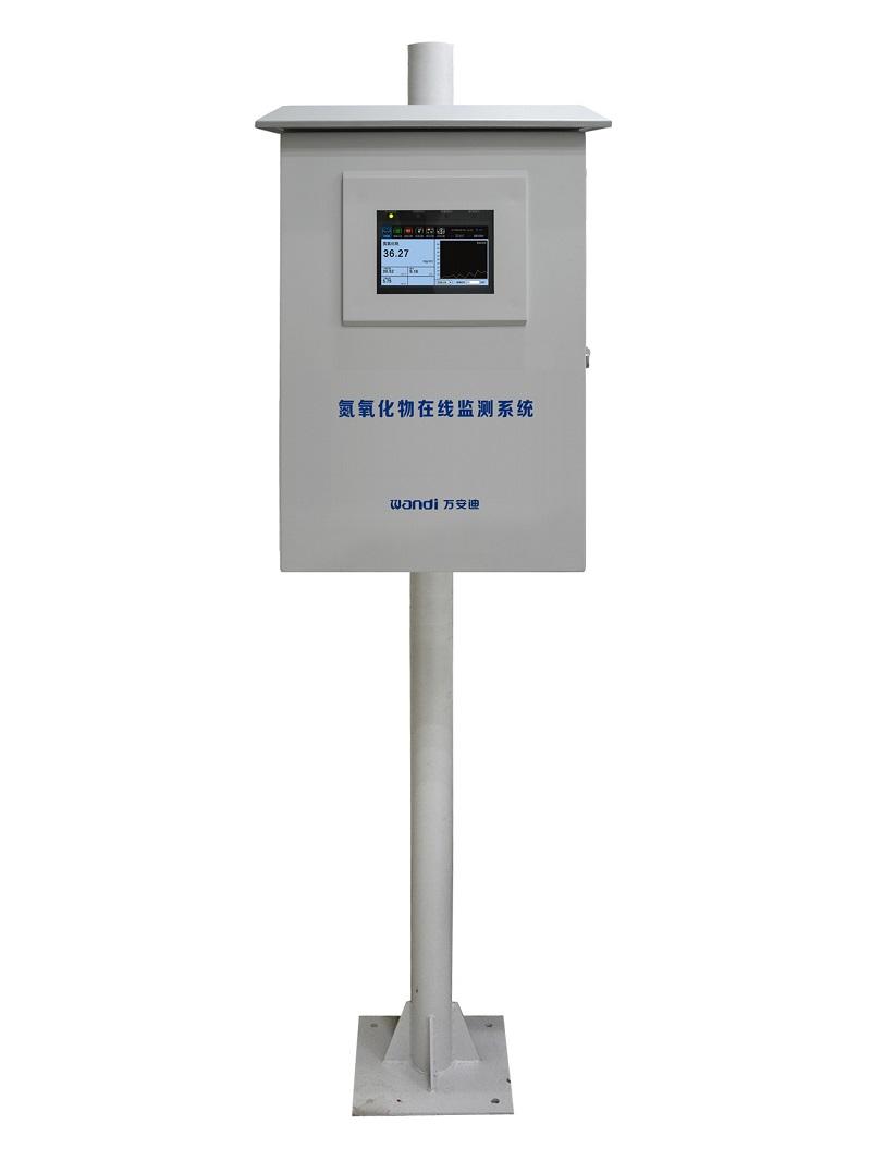 氮氧化物在线监测系统